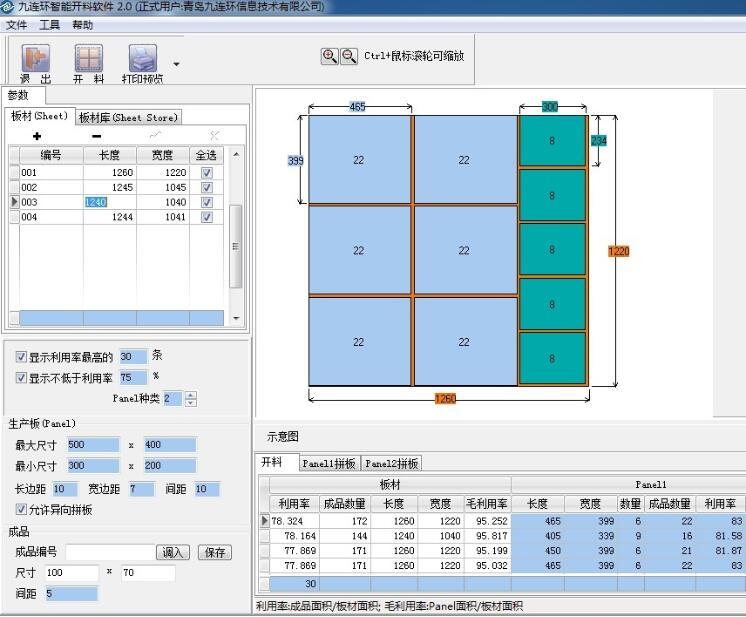 九连环PCB开料软件