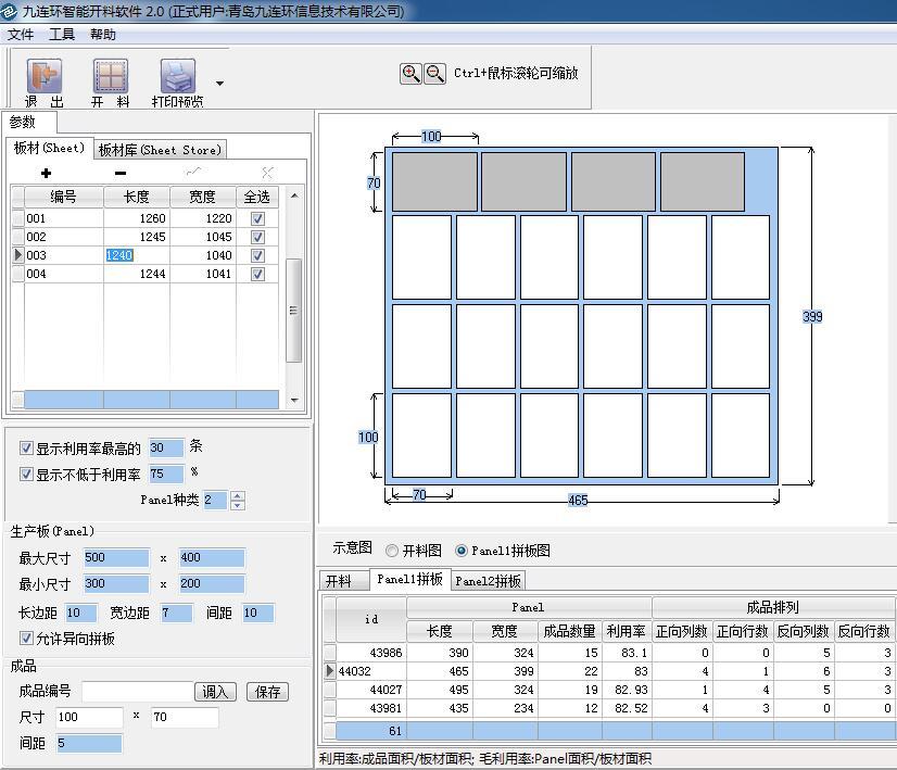 九连环PCB开料软件(2)