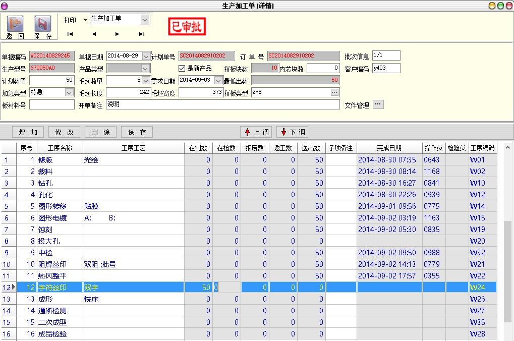 九连环PCB ERP软件部分功能截图(可自定义功能)(10)