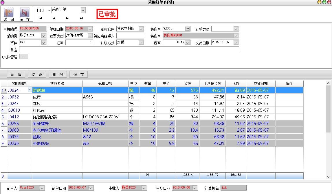 九连环电路板ERP系统(PCB ERP)_采购管理(3)